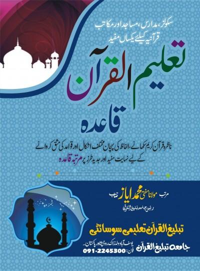 http://eislamicshop.com/تعلیم القرآن قاعدہ-رنگین