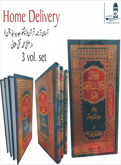 E-Islamic Shop | آسان ترجمہ قرآن-پشتو 3 جلد