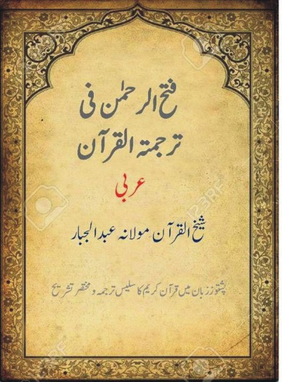 E-Islamic Shop   فتح الرحمٰن فی تجمۃ القرآن