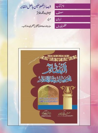 E-Islamic Shop | البصائر للمتوسلین باھل المقابر- عربی