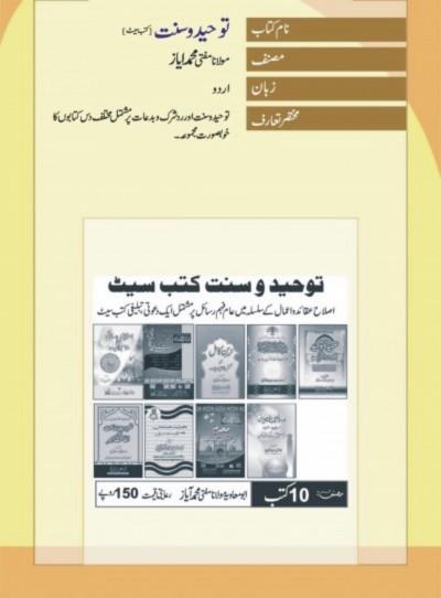 http://eislamicshop.com/توحید و سنت کتب سیٹ