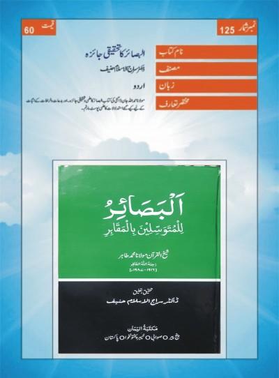 E-Islamic Shop | البصائر کا تحقیقی جائزہ