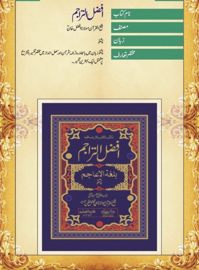 E-Islamic Shop   افضل التراجم-پشتو