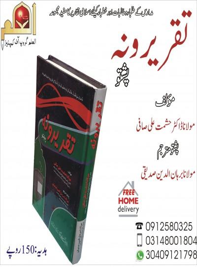 http://eislamicshop.com/تقریرونہ- پشتو