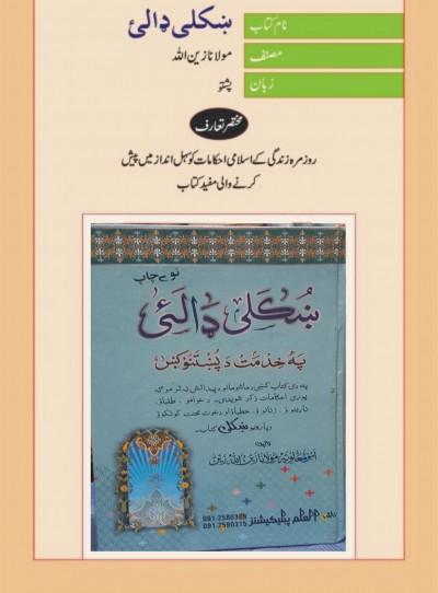 E-Islamic Shop | خکلی ڈالئی- پشتو