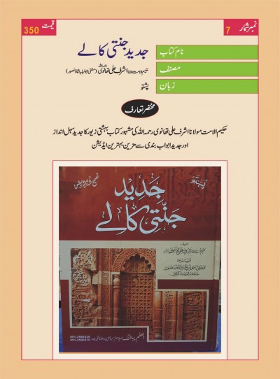 E-Islamic Shop | جدید جنتی کالے-پشتو