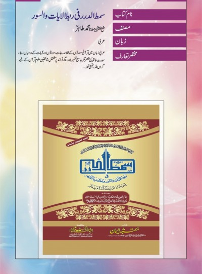 E-Islamic Shop   سمط الدررفی ربط الایات والسور-عربی