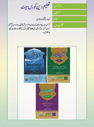 E-Islamic Shop | تعلیم دین کورس-تین کتابیں