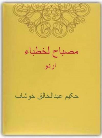 E-Islamic Shop | مصباح الخطباء-4 جلد