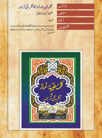 E-Islamic Shop | کلمہ طیبہ اورنماز کا تشریحی ترجمہ