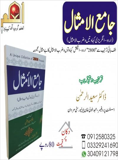 E-Islamic Shop | جامع الامثال