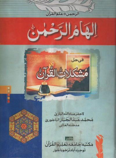 E-Islamic Shop   الہام الرحمٰن فی مشکلات القرآن