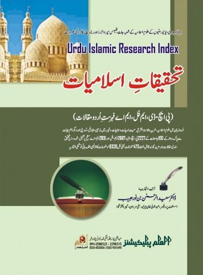 تحقیقات اسلامیات