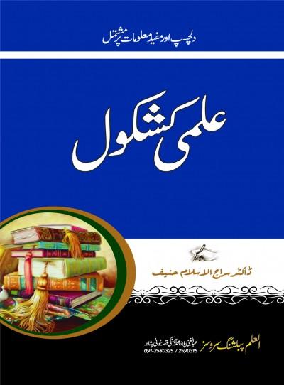 E-Islamic Shop | علمی کشکول