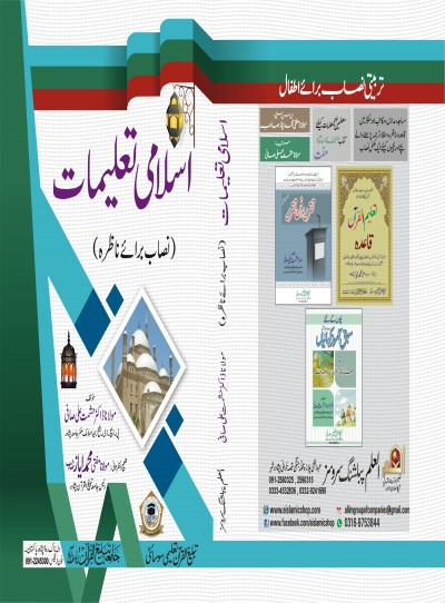 E-Islamic Shop | اسلامی تعلیمات(نصاب برائےناظرہ)