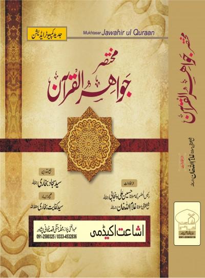E-Islamic Shop   مختصرجواہر القرآن-اردو