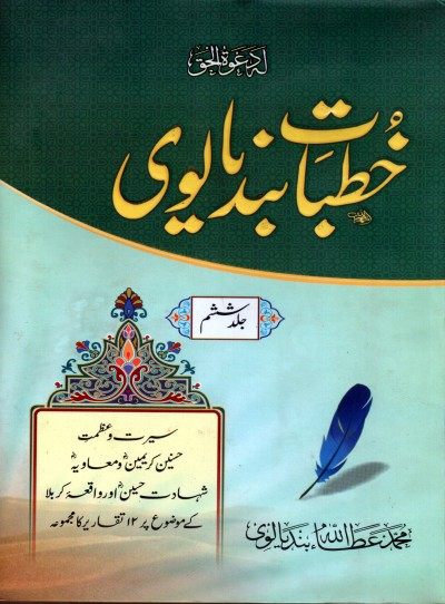 E-Islamic Shop | خطبات بندیالوی