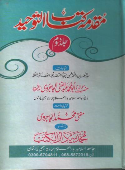 E-Islamic Shop | مقدمہ کتاب التوحید