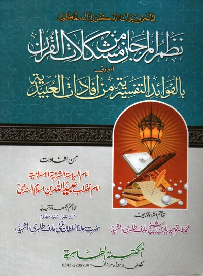 E-Islamic Shop   نظمالمرجان من مشکلات القرآن