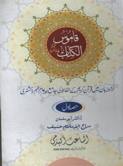 E-Islamic Shop   قاموس الکتاب