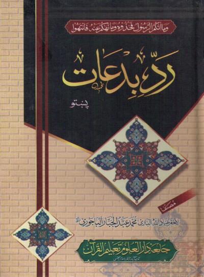 E-Islamic Shop | رد بدعت