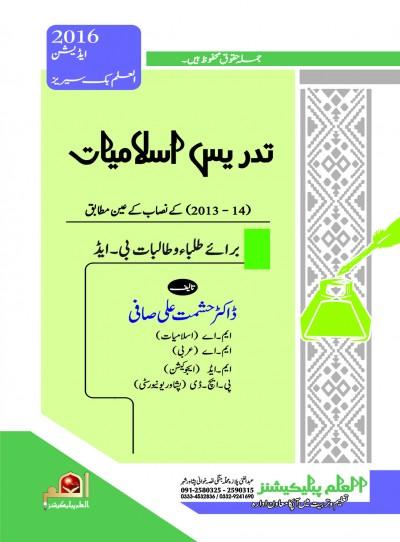 E-Islamic Shop | تدریس اسلامیات