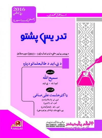E-Islamic Shop | تدریس پشتو
