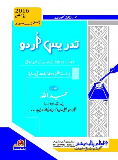 E-Islamic Shop | تدریس اردو