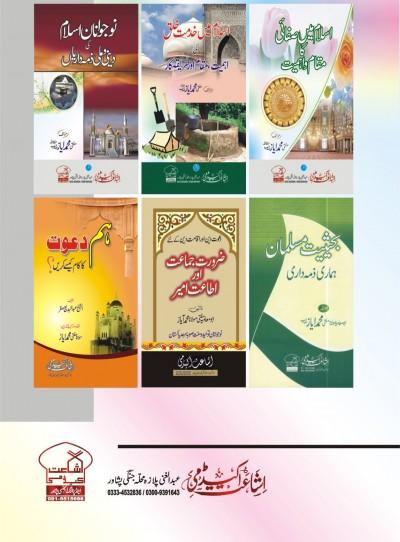http://eislamicshop.com/تحریک و تربیت- کتب سیٹ