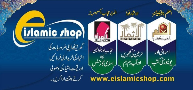 E-Islamic Shop Banners